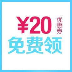 20元优惠券