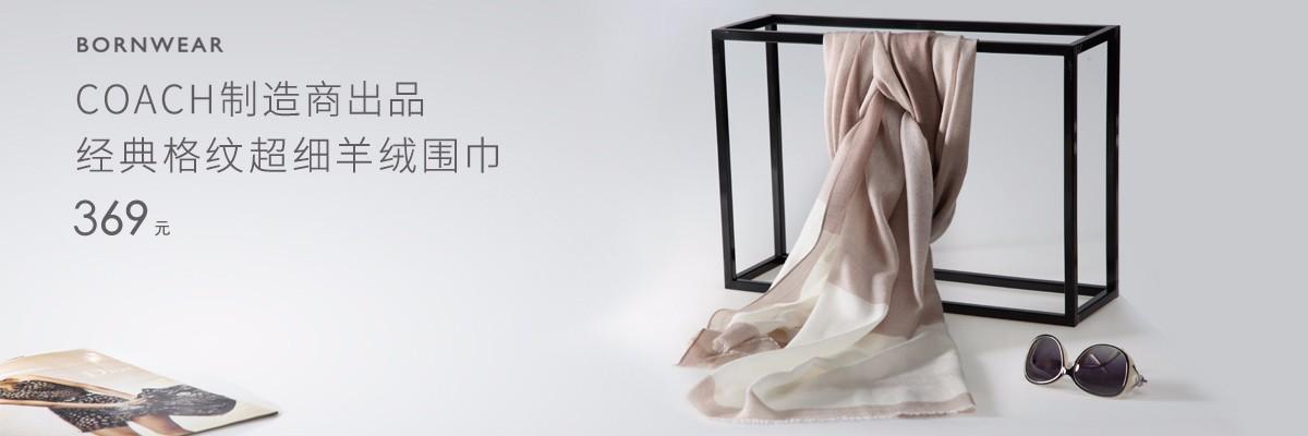 白搭围巾,时尚生活